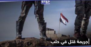 مقاتل من قوات النظام السوري يقتل شاب ويصيب آخرين بعد تحرشه بفتاة في حلب
