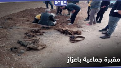 مقبرة جماعية قرب حاجز للجبهة الشامية في اعزاز