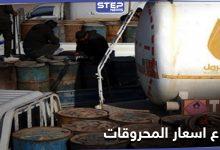 """شركة وتد للمحروقات التابعة لـ""""تحرير الشام"""" ترفع أسعار المحروقات مجدداً للمرة 13 على التوالي"""