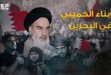 شيعة البحرين ... حلم إيران المنتظر والمخطط الذي لم يرَ النور أبداً