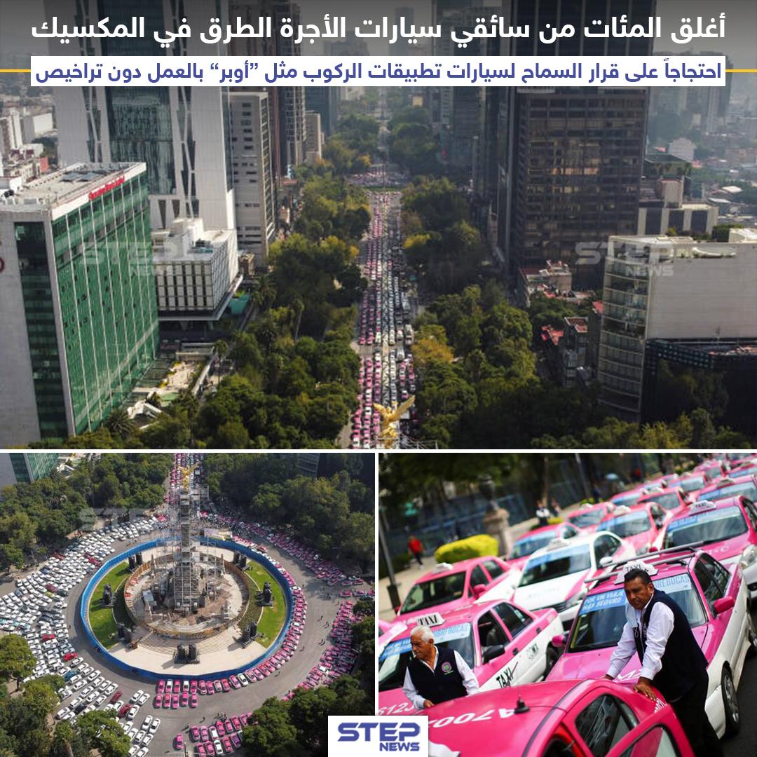 """سائقو التكاسي في المكسيك يقطعون الطرقات احتجاجاً على عمل """"اوبر"""" بدون ترخيص"""