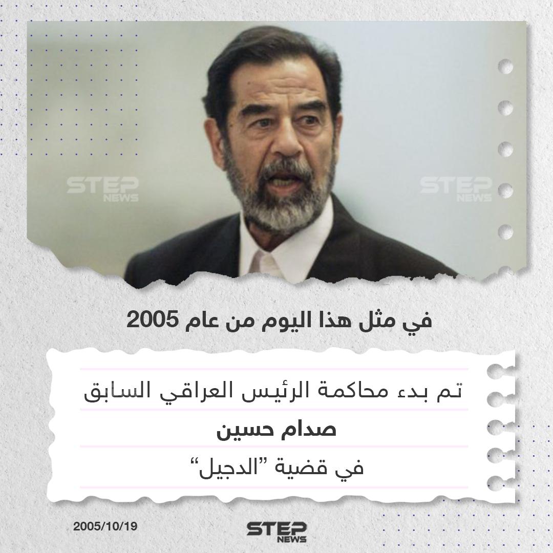 في مثل هذا اليوم من عام 2005 بدأت محاكمة الرئيس العراقي الأسبق صدام حسين