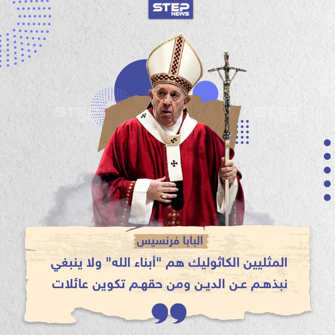 البابا فرنسيس يدعو إلى إضفاء الشرعية على الزيجات المثلية .. هل تؤيد هذا القرار أو لديك رأي آخر ؟