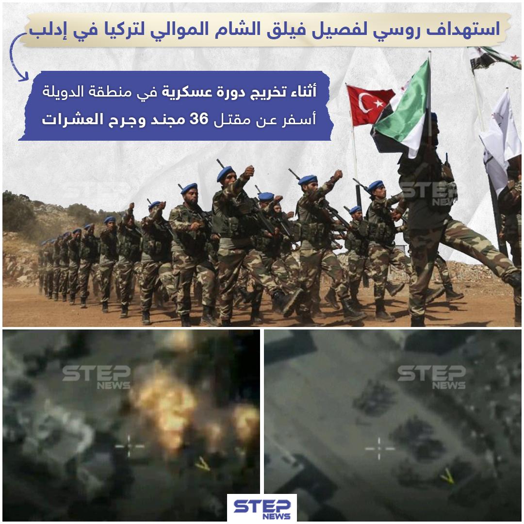 استهداف روسي لفصيل فيلق الشام المدعوم تركياً في إدلب