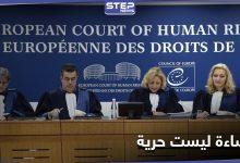 محكمة أوروبية: الإساءة للنبي محمد لا تُدرج ضمن حرية التعبير