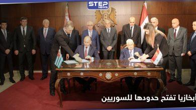 باتفاق مع النظام السوري... أبخازيا تفتح حدودها للسوريين بدون فيزا