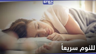 من أجل النوم بشكل سريع.. إليك هذا المكمل الطبيعي