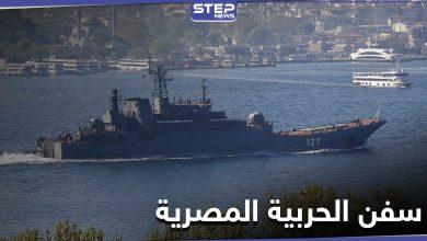 سفن الحربية المصرية تخترق سواحل تركيا بالقرب من إسطنبول لأول مرّة.. لهذه الأسباب