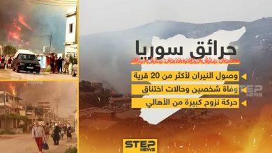 استمرار انتشار الحرائق في سوريا
