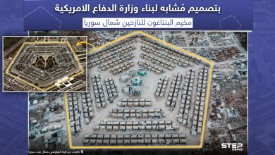 مخيم البنتاغون السوري بتصميم مشابه لبناء وزارة الدفاع الأمريكية