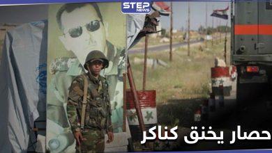 خاص|| حصار خانق لليوم 11 توالياً في كناكر ومصادر تكشف تفاصيل المفاوضات مع النظام السوري