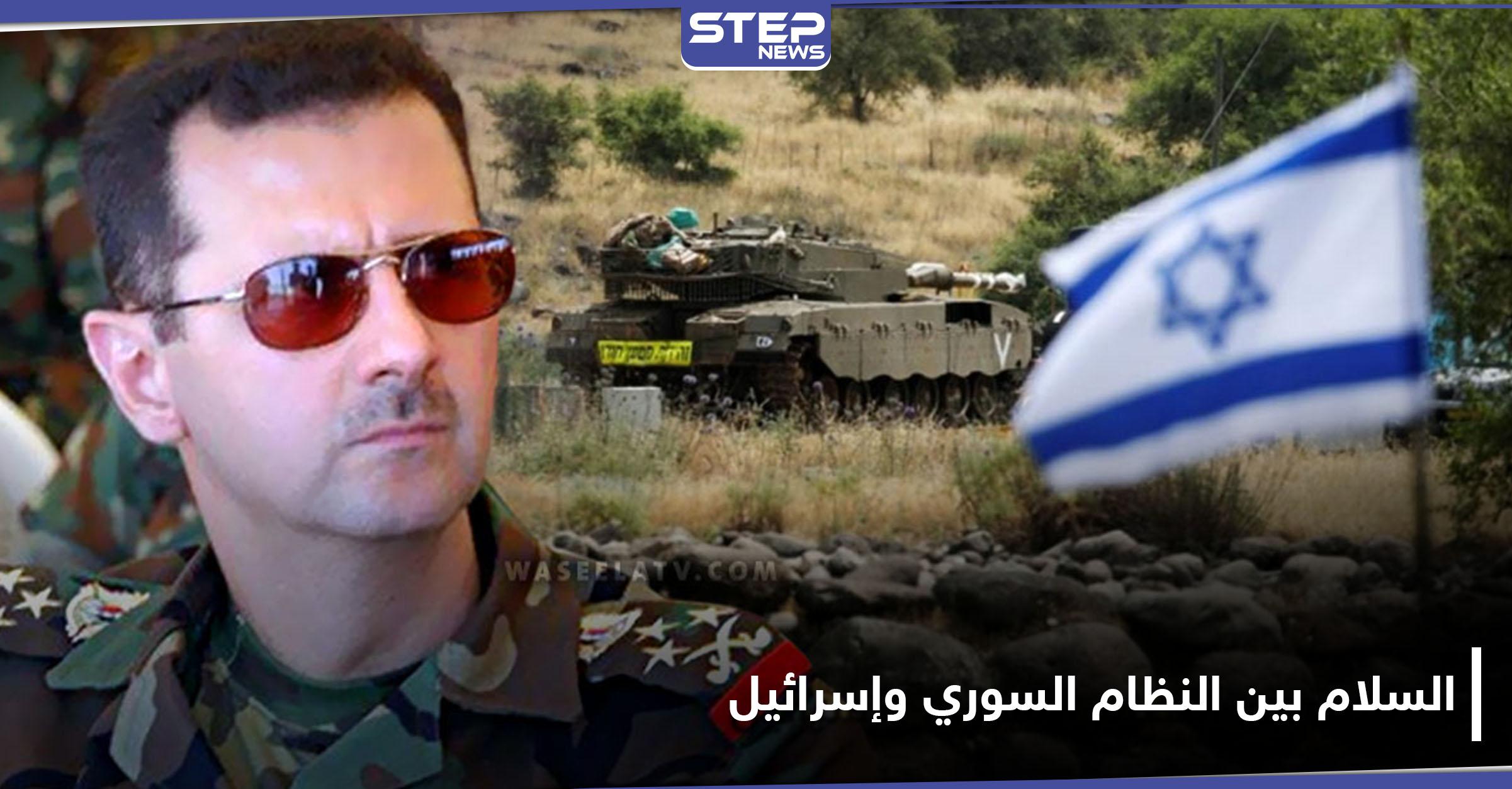 تداعيات السلام بين النظام السوري وإسرائيل