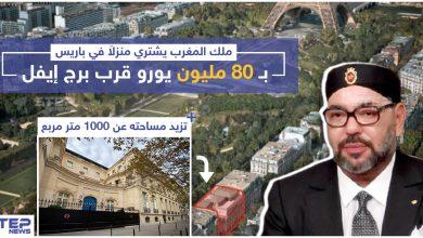 ملك المغرب يشتري منزل في باريس بـ 80 مليون يورو قرب برج إيفل