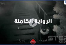 بالفيديو|| قضية قتيل منزل نانسي عجرم تعود للساحة مرةً أخرى.. ما الجديد
