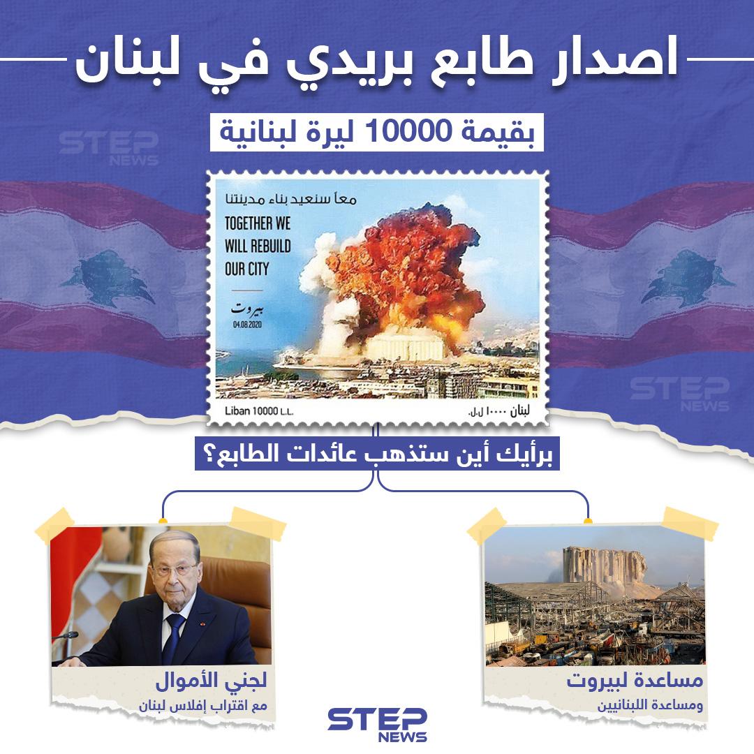 اصدار طابع بريدي في لبنان عن انفجار مرفأ بيروت