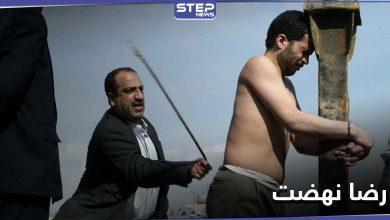 إيران تحكم ب 45 جلدة على رضا نهضت لهذه الأسباب