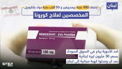 مع بدء الموجة الثانية من فايروس كورونا .. السوق السوداء تزدهر في لبنان بفعل الأدوية المجانية