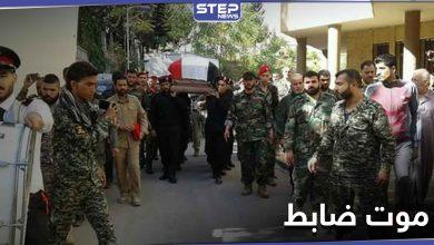 الموت يلاحق ضباط النظام السوري.. وإعلان وفاة عميد أركان بدمشق في ظروف غامضة