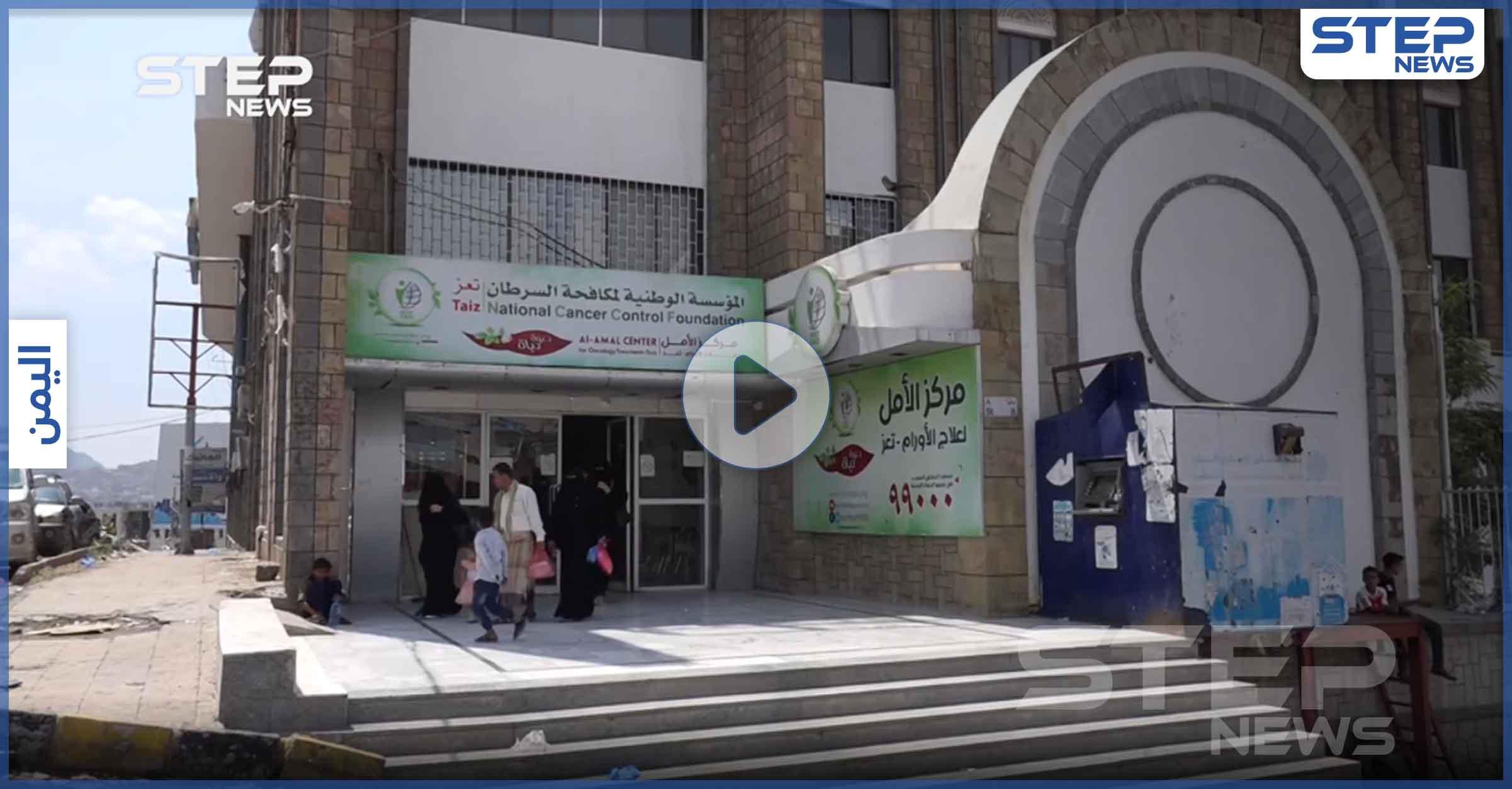 ازدياد ملحوظ بمرضى السرطان في اليمن وصعوبات تواجه القطاع الصحي في تعز