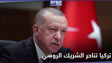 """""""المصلحة أولاً"""" تركيا تناحر الشريك الروسي.. أردوغان يعلن وقوفه مع أوكرانيا"""