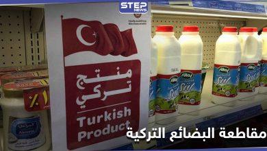 حملات مقاطعة البضائع التركية في عدة دول عربية.. كيف ستؤثر على الاقتصاد التركي