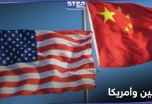 الصين تهدد أمريكا باتخاذ إجراءات خطيرة ضد الأمريكيين وتحذّر