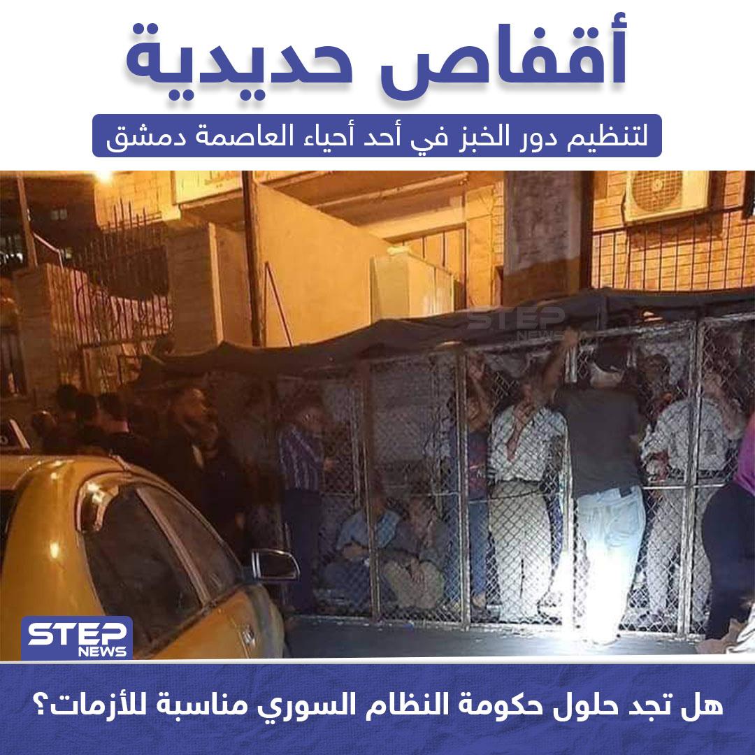 أقفاص حديدية لتنظيم دور الخبز في العاصمة السورية دمشق