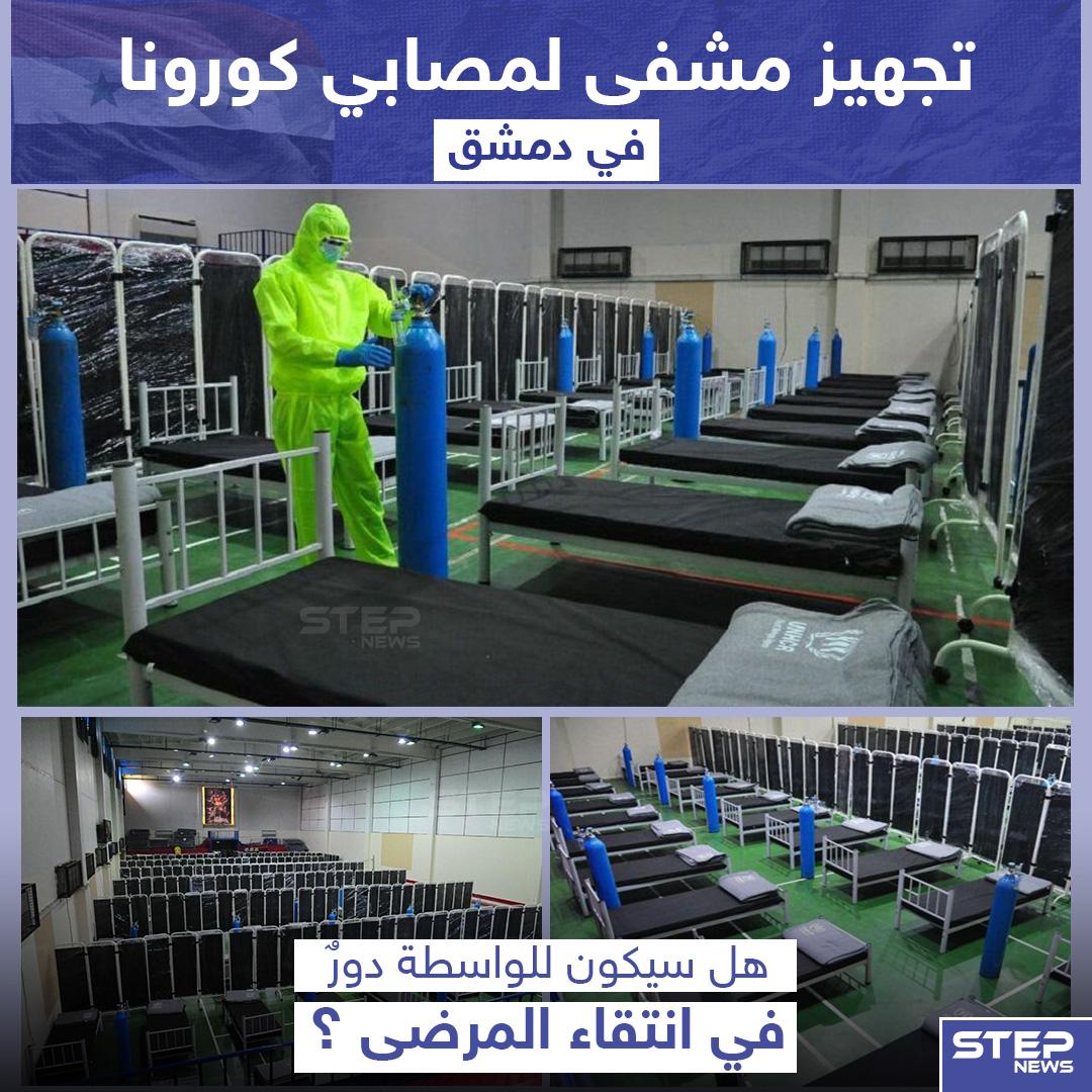 تجهيز مشفى لمصابي كورونا في دمشق