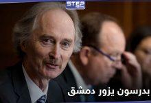 غير بيدرسون يزور سوريا ويلتقي بشار الأسد لهذه الأهداف