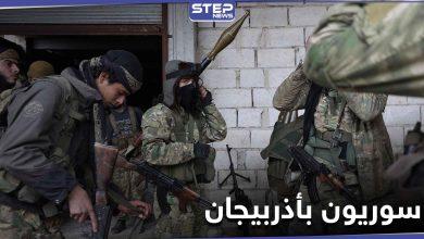 أوضاع مأساوية وقتلى بالجملة في صفوف السوريين المرتزقة في أذربيجان