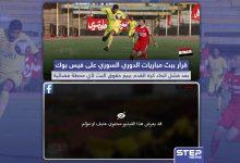 هل سيسمح فيسبوك ببث مباريات الدوري السوري؟