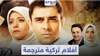 تعرّف على 5 أفلام تركية مترجمة مليئة بالمشاعر التي تأخذك لعالم آخر
