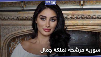من هي الطبيبة السورية المرشحة للقب ملكة جمال العالم