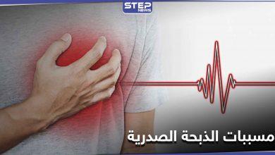 4 مسببات قد لا تعرفها تسبب النوبة القلبية أو الذبحة الصدرية المتغيرة