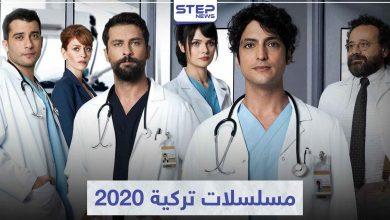 تعرّف على 5 من أفضل المسلسلات التركية 2020