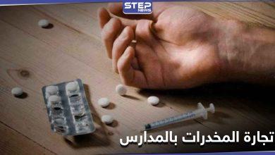 خاص|| مقاتلي النظام السوري باللوائين 112 و 90 يعملون في بيع وتجارة المخدرات بين طلاب المدارس