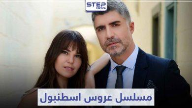 تعرّف على قصة مسلسل عروس اسطنبول لمحبي الدراما التركية