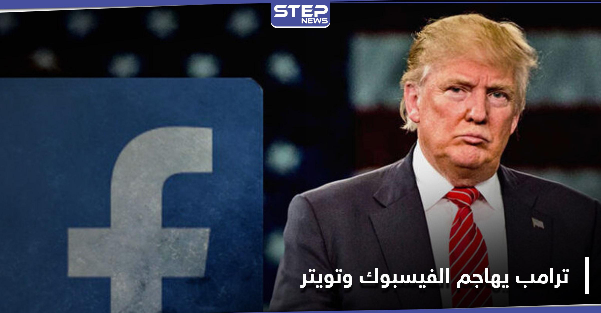 ترامب يهاجم الفيس بوك وتويتر
