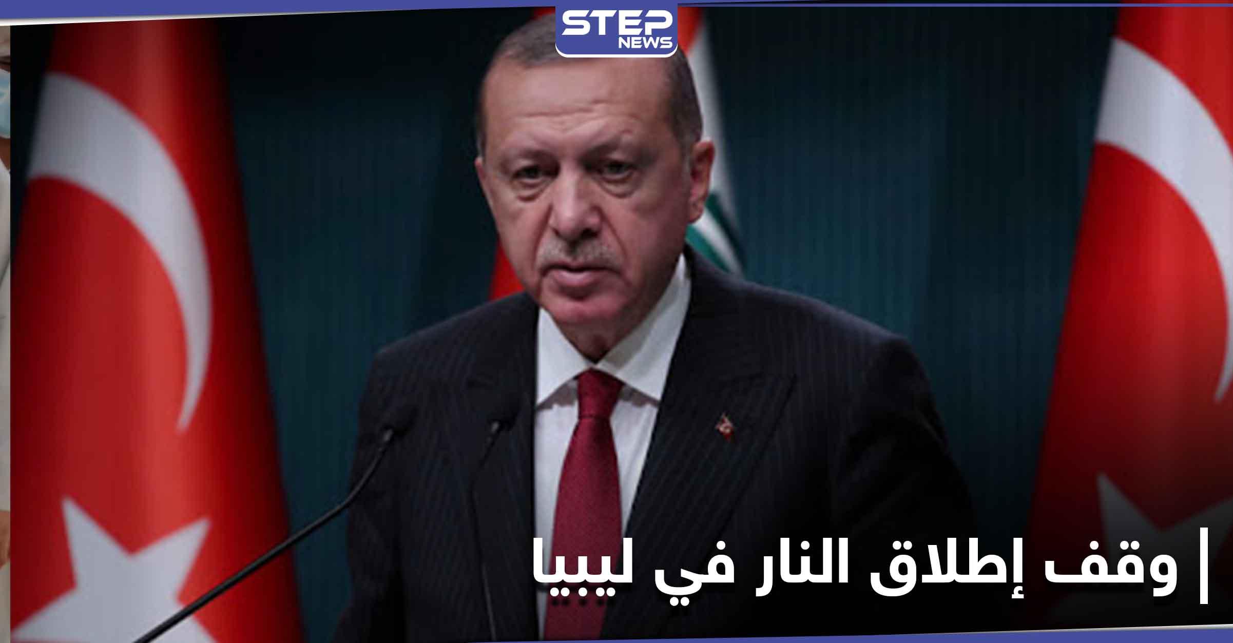 الرئيس التركي يعلن موقفه من إتفاق وقف اطلاق النار في ليبيا