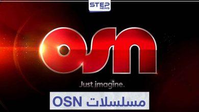 مسلسلات OSN إحدى خدمات شبكة أورينت شوتايم