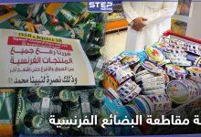 بالصور|| عدة دول خليجية تدعم حملة مقاطعة البضائع الفرنسية انتقاماً للرسول الكريم