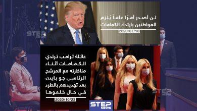 بعد تهديدهم بالطرد عائلة ترامب ترتدي الكمامات خلال المناظرة الرئاسية