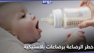 دراسة طبية حديثة تشكف خطر الرضاعة بالزجاجات البلاستيكية على الأطفال