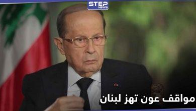 من تسريب بريد كلينتون...عون اتهم الأسد باغتيال الحريري ويراقب حزب الله بحذر