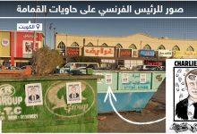 في ظل استمرار حملة مقاطعة البضائع الفرنسية .. لصق صور للرئيس الفرنسي على حاويات القمامة في الكويت