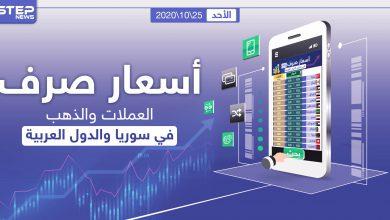 أسعار الذهب والعملات للدول العربية وتركيا اليوم الأحد الموافق 25 تشرين الأول 2020