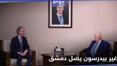 """وصول """"غير بيدرسون"""" لـ دمشق... ولقاءٌ جمعه بـ """"وليد المعلّم"""""""