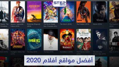 تعرّف على 5 من أفضل مواقع أفلام 2020 ستستمتع بمشاهدتها