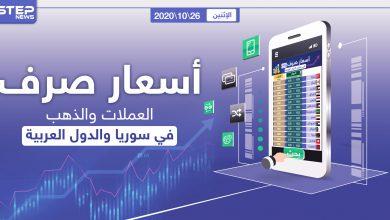 أسعار الذهب والعملات للدول العربية وتركيا اليوم الاثنين الموافق 26 تشرين الأول 2020