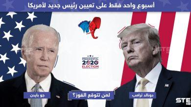 أسبوع واحد على الانتخابات الأمريكية لتعيين رئيس جديد لأمريكا ... لمن تتوقع الفوز ؟